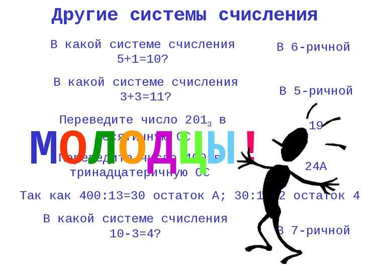 Другие системы счисления В какой системе счисления 3+3=11? В 6-ричной В какой...