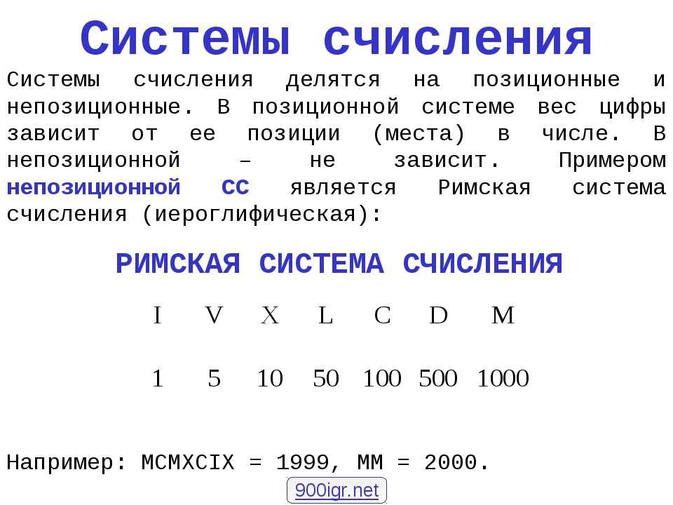 Системы счисления Системы счисления делятся на позиционные и непозиционные. В...
