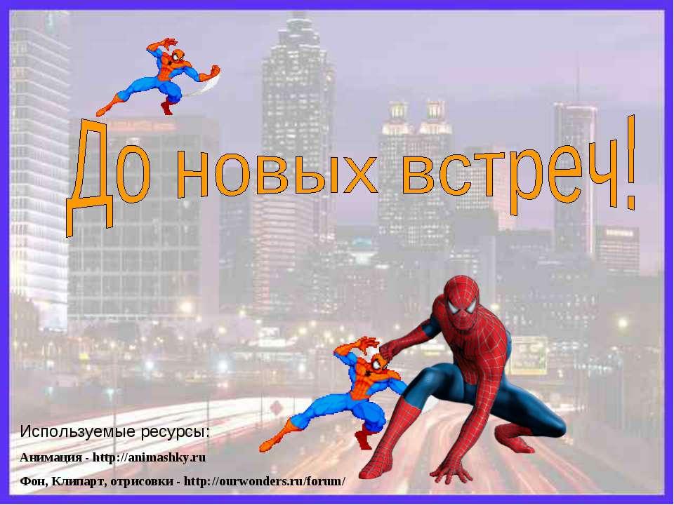 Используемые ресурсы: Анимация - http://animashky.ru Фон, Клипарт, отрисовки ...