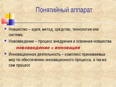 Понятийный аппарат Новшество – идея, метод, средство, технология или система....