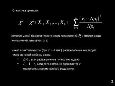 * Статистика критерия: Является мерой близости теоретических вероятностей Рl ...
