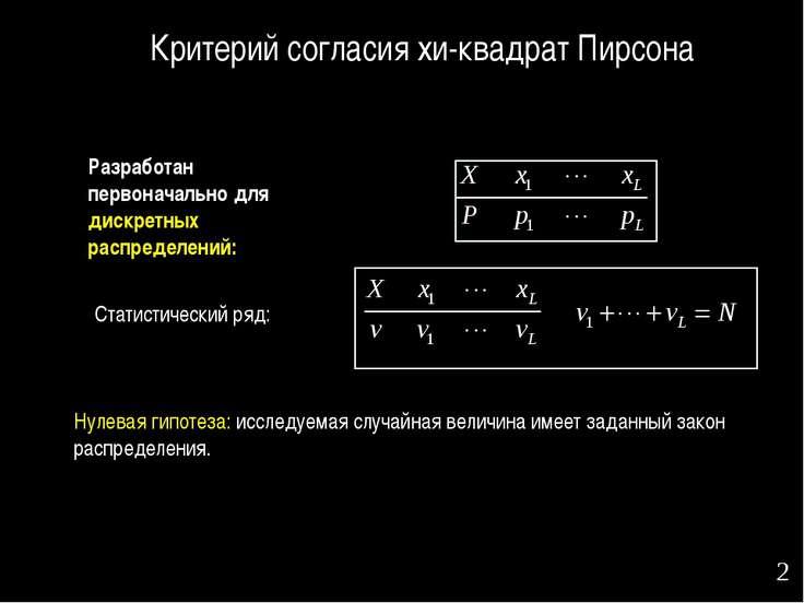 Критерий согласия хи-квадрат Пирсона Разработан первоначально для дискретных ...