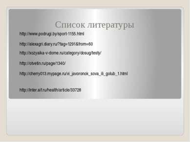 Список литературы http://www.podrugi.by/sport-1155.html http://alexagri.diary...