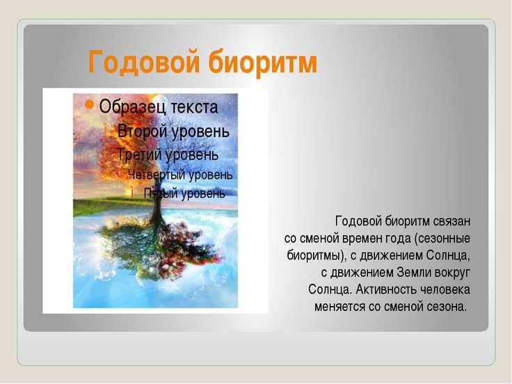Годовой биоритм Годовой биоритм связан сосменой времен года (сезонные биорит...