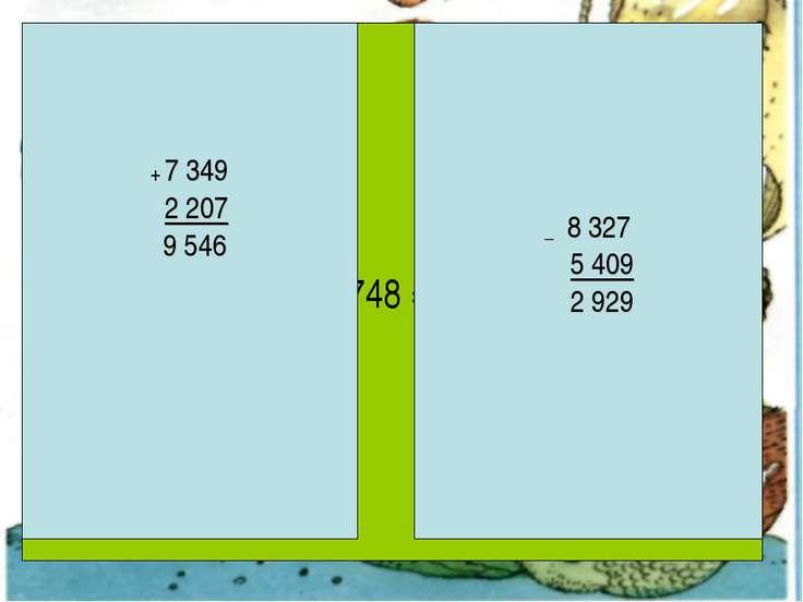 Х – 2 748=6 231 Х – 2 748 = 6 231 + 7 349 2 207 9 546 _ 8 327 5 409 2 929 9 5...