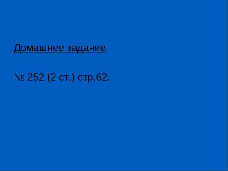 Домашнее задание. № 252 (2 ст.) стр.62.