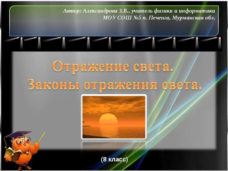 Автор: Александрова З.В., учитель физики и информатики МОУ СОШ №5 п. Печенга,...