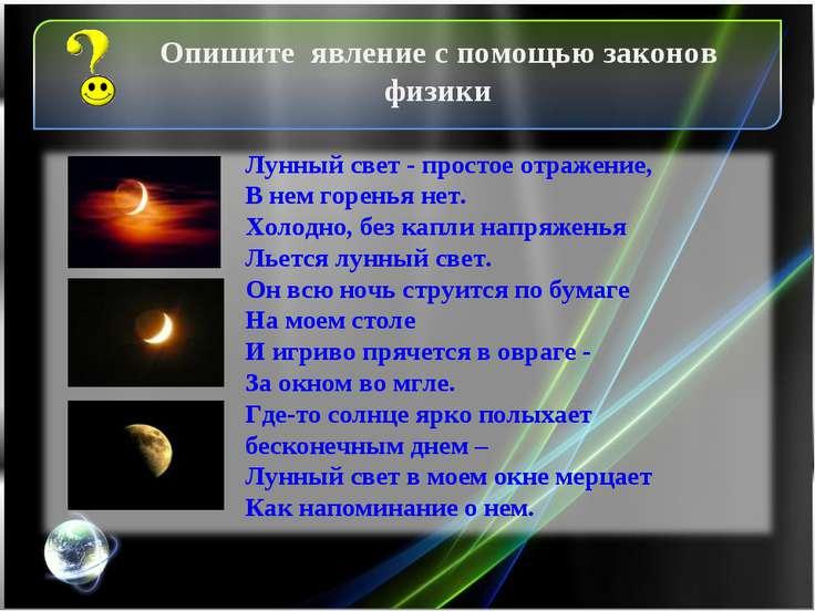 Лунный свет - простое отражение, В нем горенья нет. Холодно, без капли напряж...
