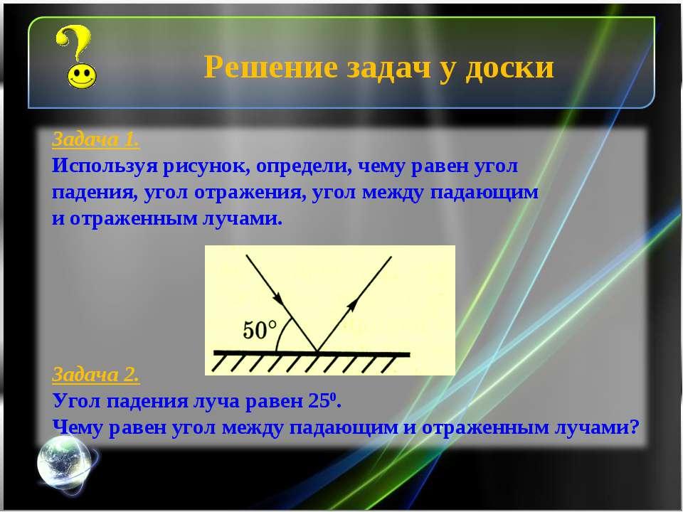 Задача 1. Используя рисунок, определи, чему равен угол падения, угол отражени...