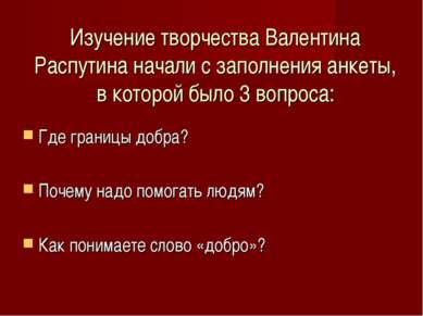 Изучение творчества Валентина Распутина начали с заполнения анкеты, в которой...