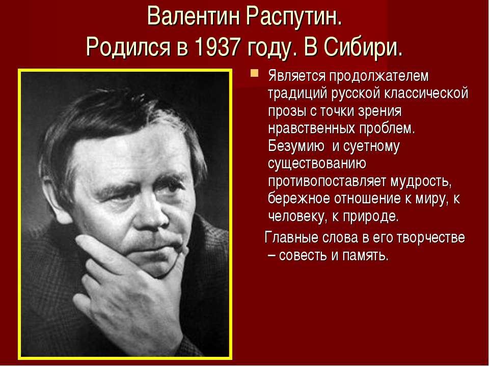 Валентин Распутин. Родился в 1937 году. В Сибири. Является продолжателем трад...