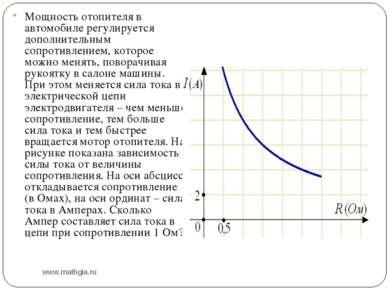 www.mathgia.ru Мощность отопителя в автомобиле регулируется дополнительным со...