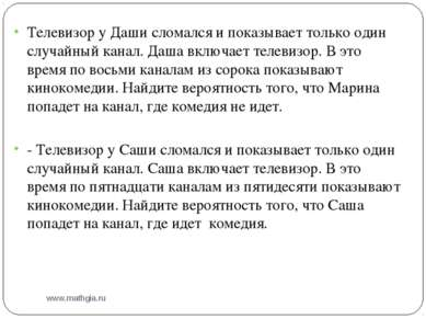 www.mathgia.ru Телевизор у Даши сломался и показывает только один случайный к...