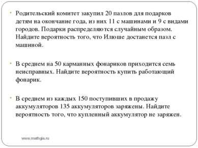 www.mathgia.ru Родительский комитет закупил 20 пазлов для подарков детям на о...