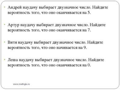www.mathgia.ru Андрей наудачу выбирает двузначное число. Найдите вероятность ...