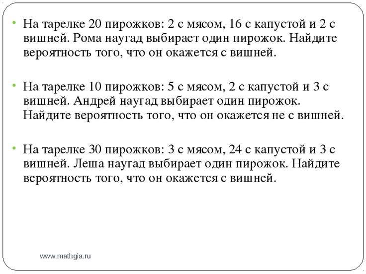 www.mathgia.ru На тарелке 20 пирожков: 2 с мясом, 16 с капустой и 2 с вишней....
