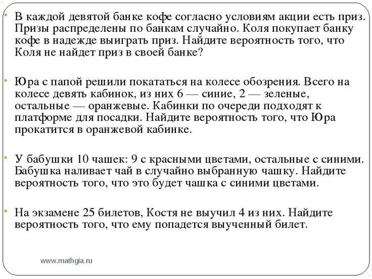 www.mathgia.ru В каждой девятой банке кофе согласно условиям акции есть приз....
