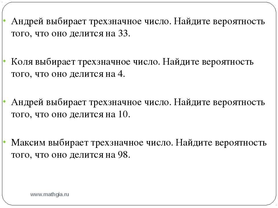 www.mathgia.ru Андрей выбирает трехзначное число. Найдите вероятность того, ч...
