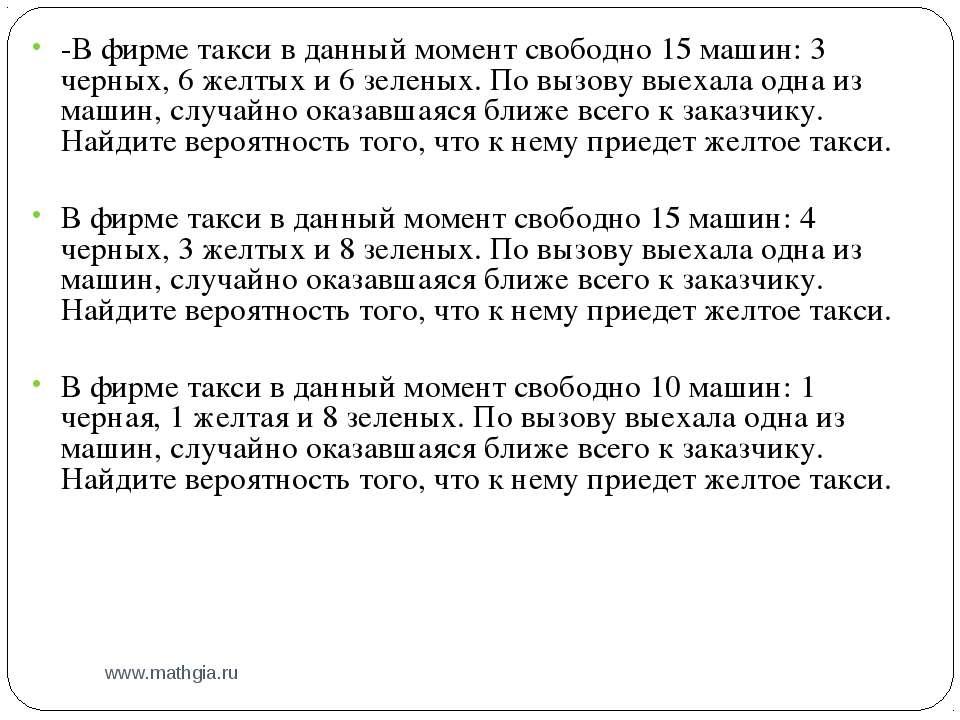 www.mathgia.ru -В фирме такси в данный момент свободно 15 машин: 3 черных, 6 ...