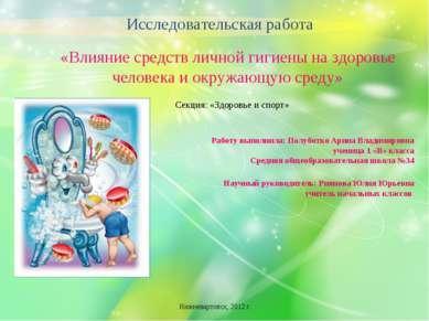 Исследовательская работа «Влияние средств личной гигиены на здоровье человека...