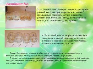 Эксперимент №2: На седьмой день раствор в стакане 4 стал мутно-ржавый, гвоздь...