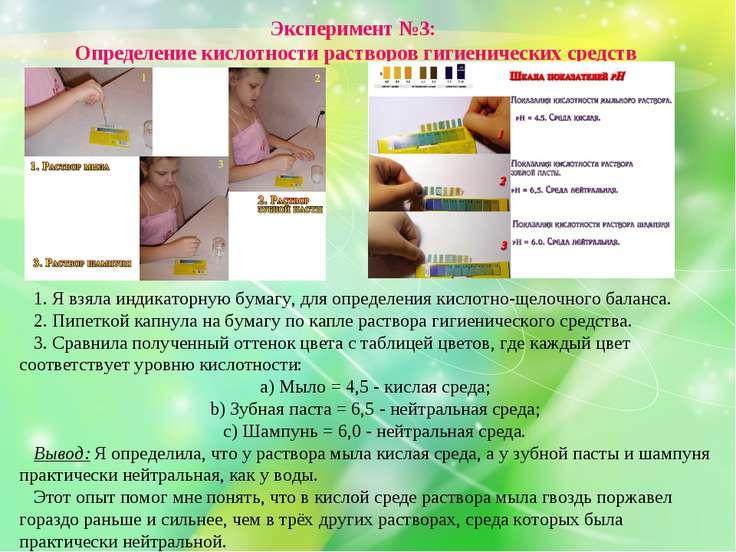 Эксперимент №3: Определение кислотности растворов гигиенических средств Я взя...