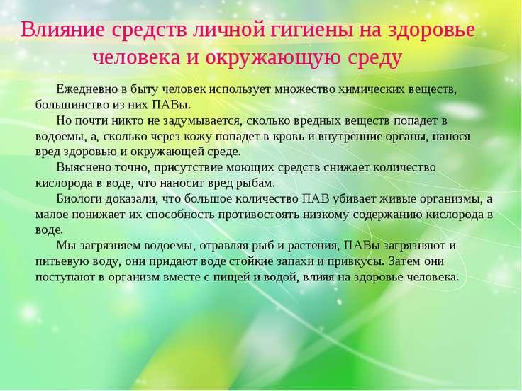 Влияние средств личной гигиены на здоровье человека и окружающую среду Ежедне...