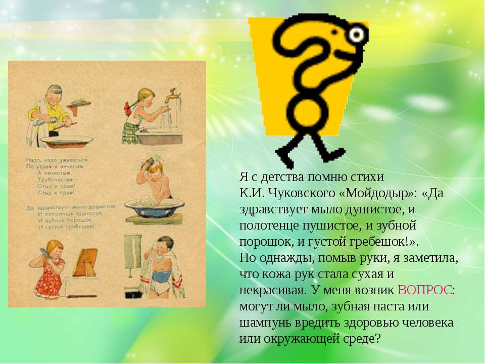 Я с детства помню стихи К.И. Чуковского «Мойдодыр»: «Да здравствует мыло души...