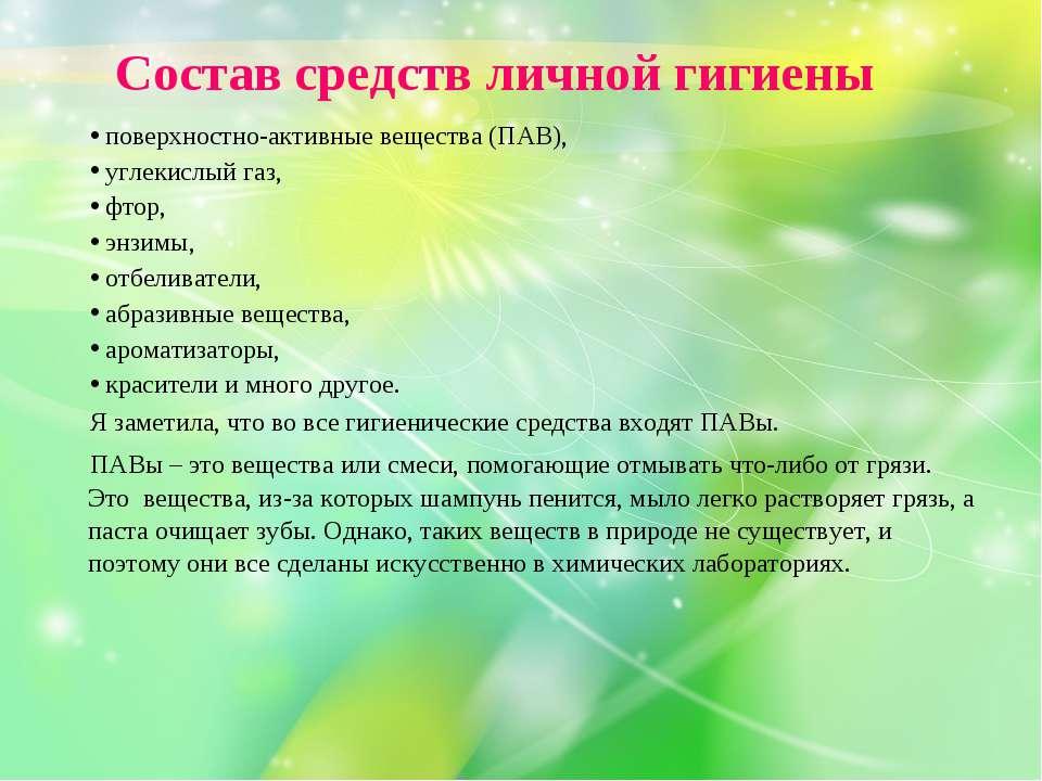 Состав средств личной гигиены поверхностно-активные вещества (ПАВ), углекислы...