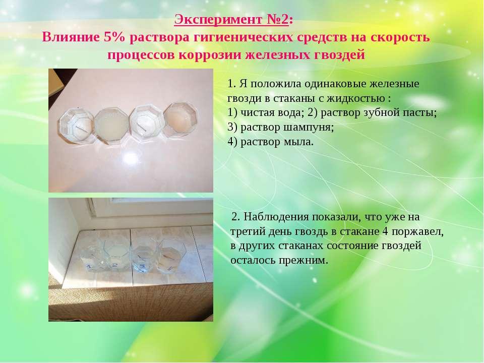 Эксперимент №2: Влияние 5% раствора гигиенических средств на скорость процесс...