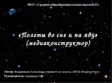 МОУ «Средняя общеобразовательная школа№25» «Полеты во сне и на яву» (медиакон...