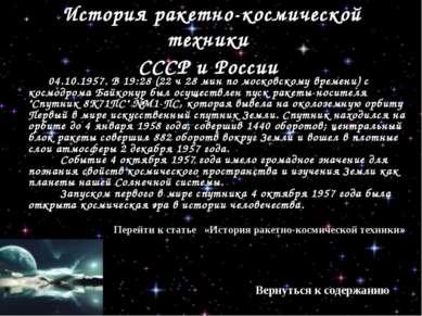 История ракетно-космической техники СССР и России 04.10.1957. В 19:28 (22 ч 2...