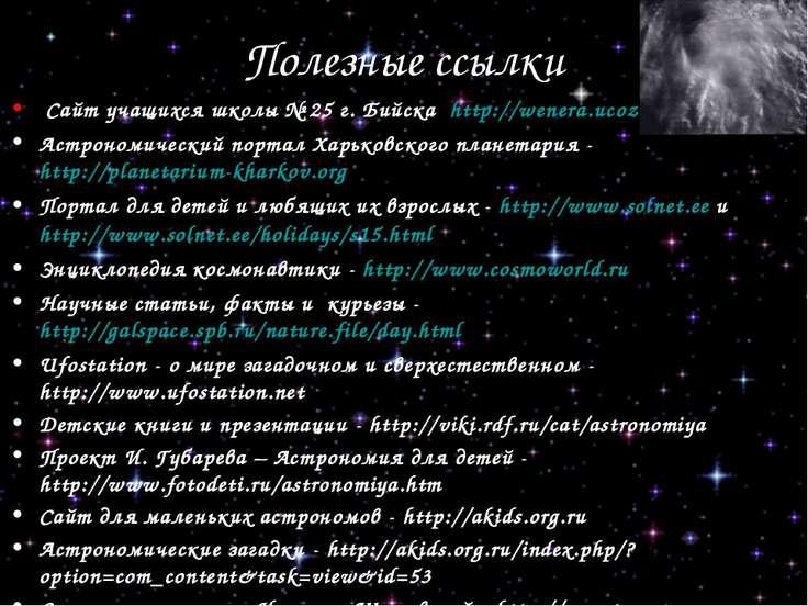 Полезные ссылки Сайт учащихся школы № 25 г. Бийска http://wenera.ucoz.ru Астр...