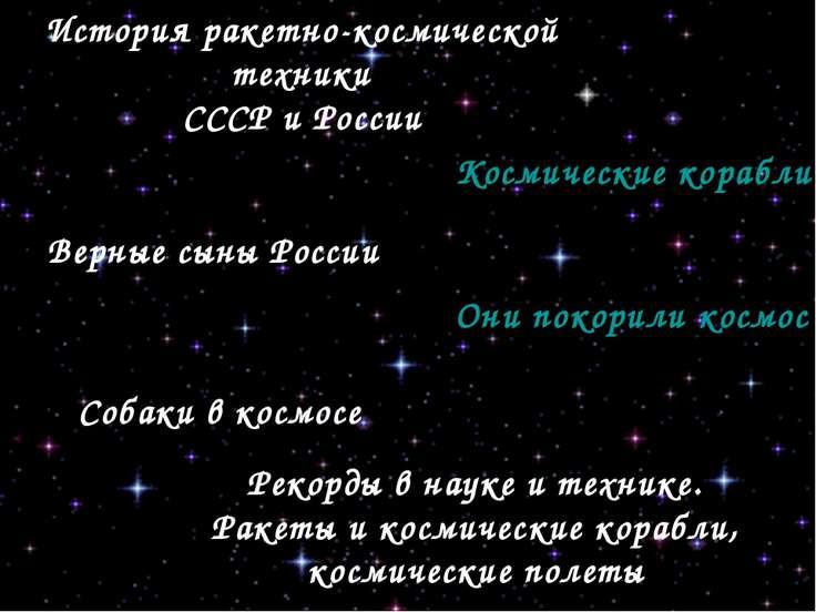 Космические корабли Они покорили космос Верные сыны России Собаки в космосе Р...