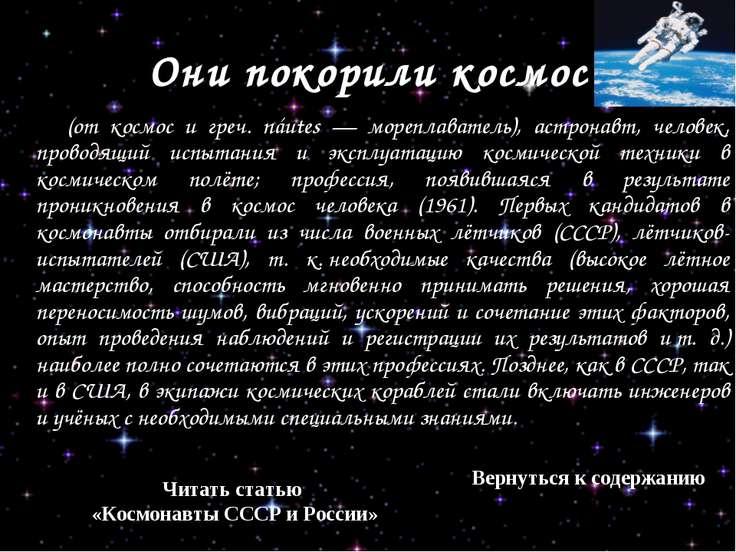 Они покорили космос (от космос и греч. náutes — мореплаватель), астронавт, че...