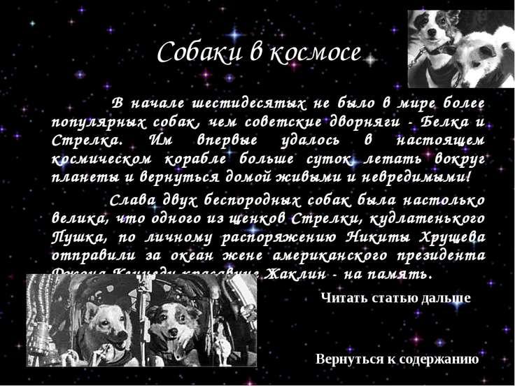 Собаки в космосе В начале шестидесятых не было в мире более популярных собак,...