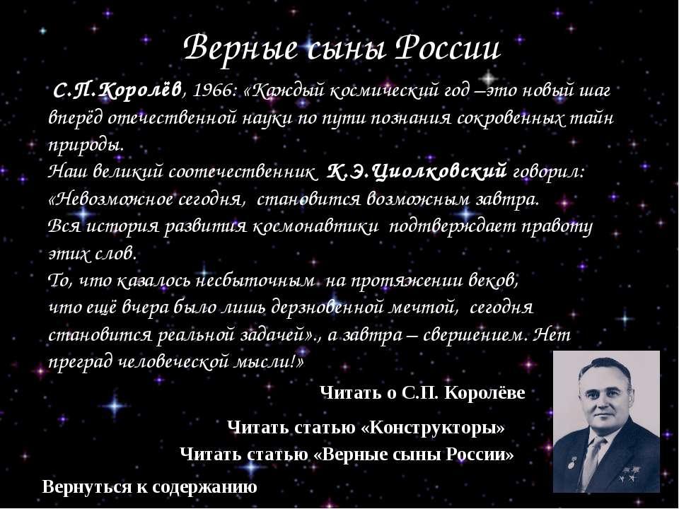 Верные сыны России Читать о С.П. Королёве Читать статью «Верные сыны России» ...