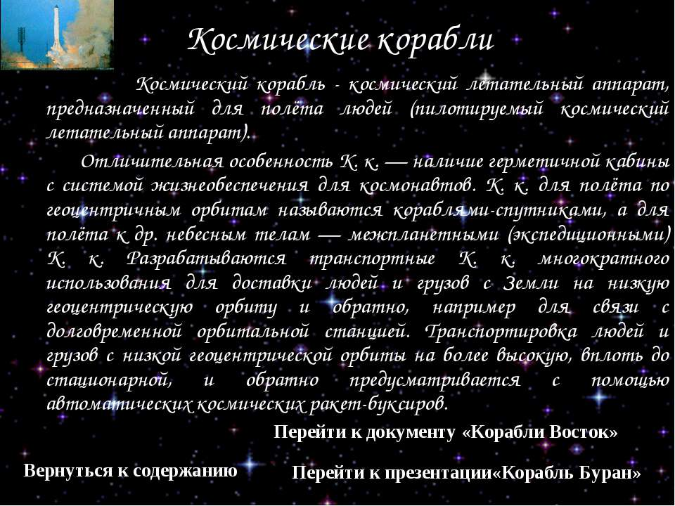 Космические корабли Космический корабль - космический летательный аппарат, пр...