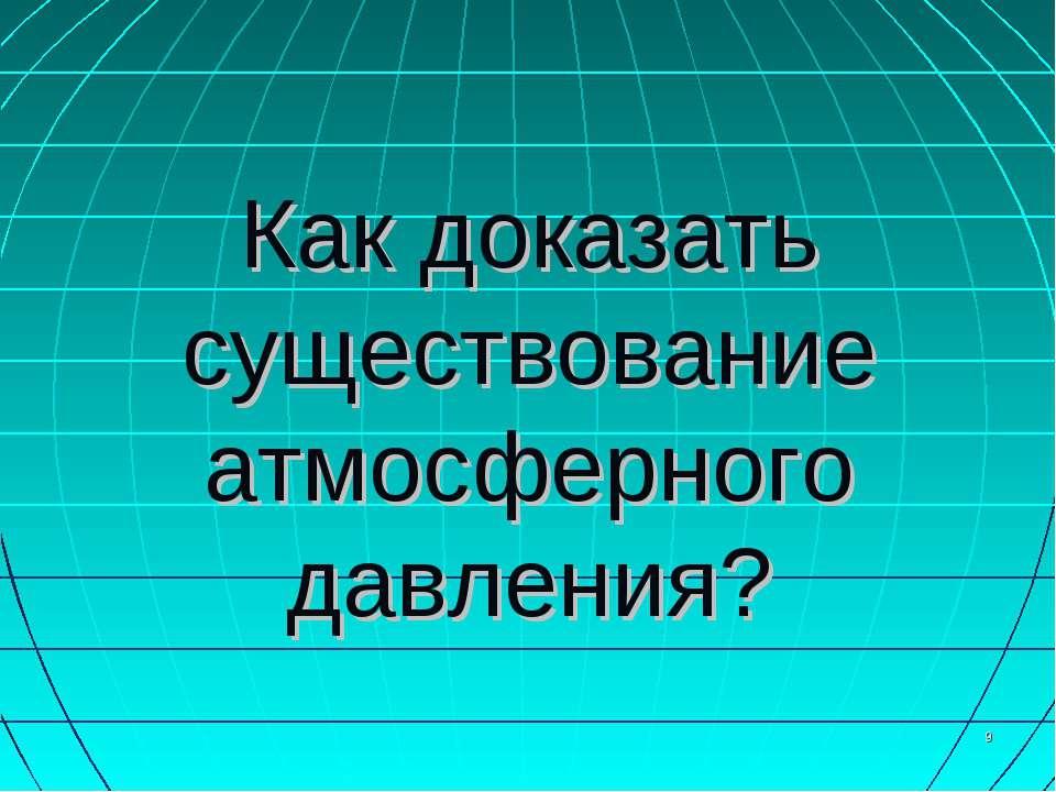 * Как доказать существование атмосферного давления?