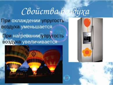 Свойства воздуха При охлаждении упругость воздуха уменьшается При нагревании ...