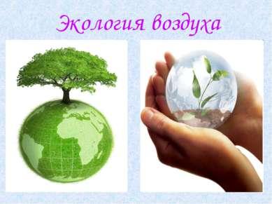 Экология воздуха