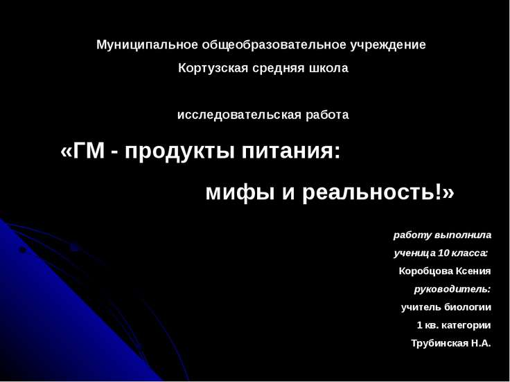 Муниципальное общеобразовательное учреждение Кортузская средняя школа исследо...
