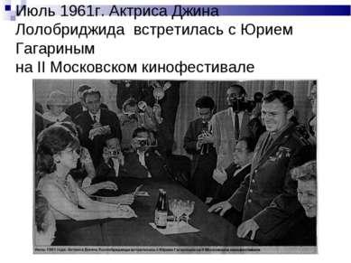 Июль 1961г. Актриса Джина Лолобриджида встретилась с Юрием Гагариным на II Мо...