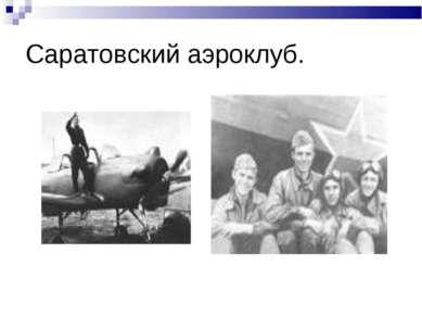 Саратовский аэроклуб.