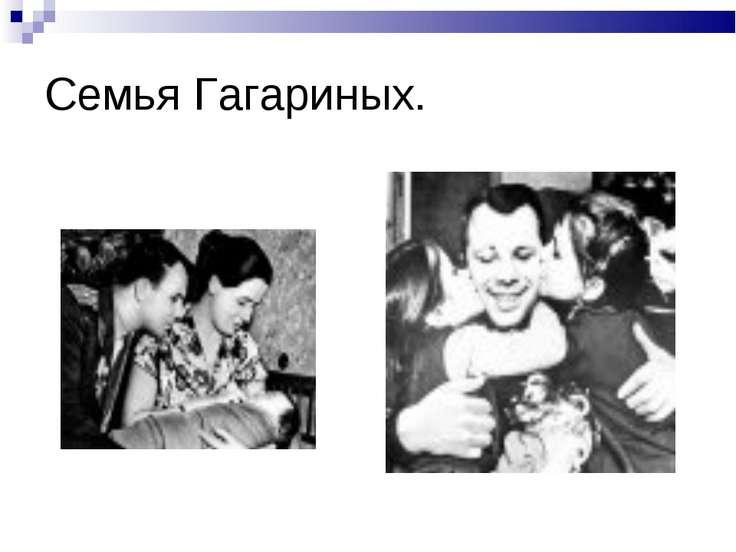Семья Гагариных.