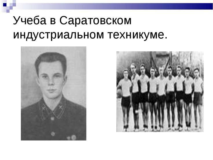 Учеба в Саратовском индустриальном техникуме.