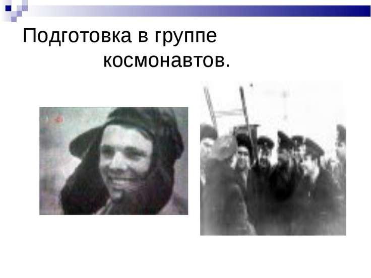Подготовка в группе космонавтов.