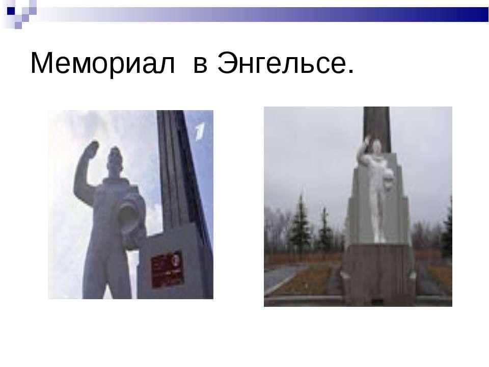 Мемориал в Энгельсе.