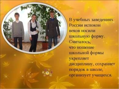 В учебных заведениях России испокон веков носили школьную форму. Считалось, ч...