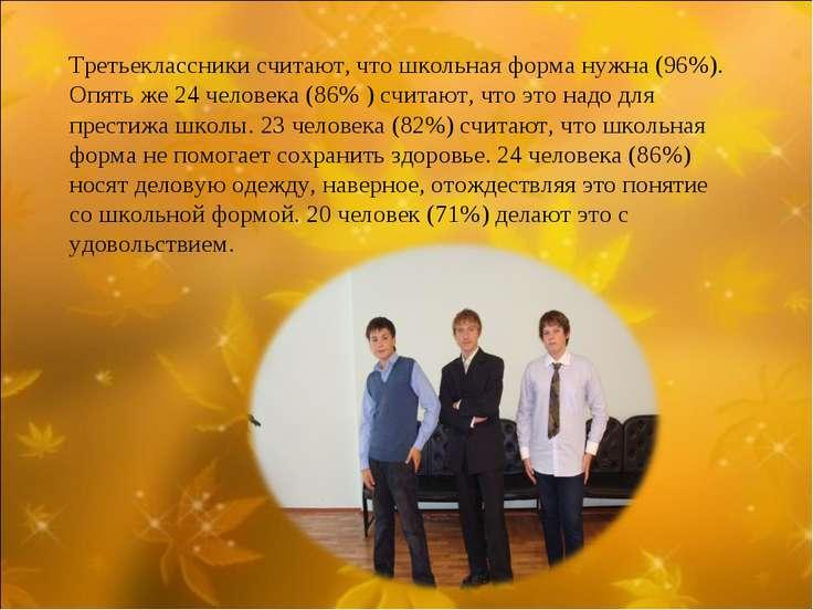 Третьеклассники считают, что школьная форма нужна (96%). Опять же 24 человека...